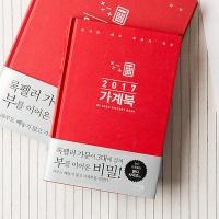 [무료배송]  2017 가계북 핸디