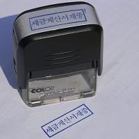 [Colop] 잉크가 내장된 자동스탬프-오스트리아 컬럽 New Printer C20-세금계산서재중