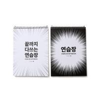 2000 중성지연습장(상철)_14001-76959