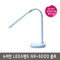[누리안] LED스탠드 NR-5000 5단밝기 시력보호 (블루)