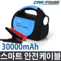 [카파워] CP-20 자동차방전 점프스타터 + 보조배터리
