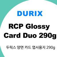 두릭스 포토용지 [양면] RCP Glossy Card DUO 290g