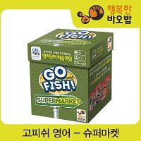 [행복한바오밥] 고피쉬-영어-슈퍼마켓 [보드게임/영어보드게임/단어보드게임/두뇌보드게임]