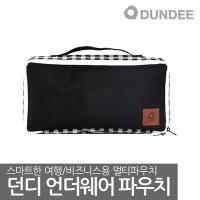 던디 여행용 언더웨어 파우치/국내원단/고급부자재