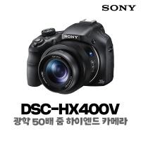 소니 사이버샷 50배줌 카메라 DSC-HX400V