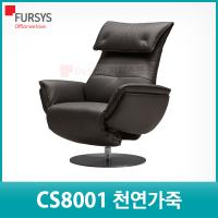 (CS8001) 퍼시스소파/CS8000/리클라이너소파(천연)