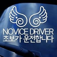 초보가운전합니다 - 초보운전스티커(NEW018)
