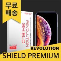 레볼루션쉴드 프리미엄팩 전신보호필름 아이폰XS