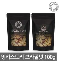 [무료배송] 잉카스토리 페루 최상급 브라질너트 100g