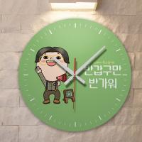 cd401-반갑구만_인테리어벽시계
