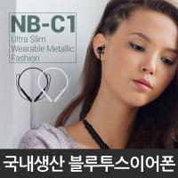[크립스]블루투스 이어폰 NB-C1