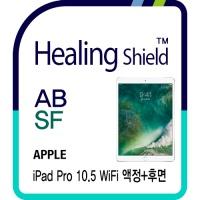 2017 아이패드 프로 10.5 WiFi 안티블루 1매+후면 2매