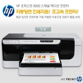 HP복합기 OJ PRO 8000