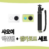 [샤오미] 샤오이 액션캠 Yi 1600만화소를 탑재한 고급 방수 익스트림 카메라 기본패키지