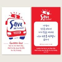 명함전도지 주문제작_ Save (500매)
