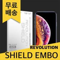 레볼루션쉴드 엠보팩 전신보호필름 아이폰XS