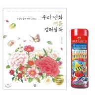 파버카스텔 수채 색연필 36색 컬러링북 색칠 민화여름