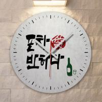 ts384-포차애반하다_인테리어벽시계
