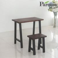 파로마 루갈 2인용 원목 식탁 (의자 미포함) ET29