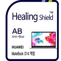 화웨이 메이트북 D14 블루라이트차단 시력보호필름1매
