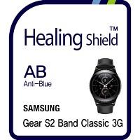 [힐링쉴드] 기어S2 밴드 클래식 3G 3in1 블루라이트차단 충격흡수필름 2매+후면 심박센서 보호필름 2매(HS154107)