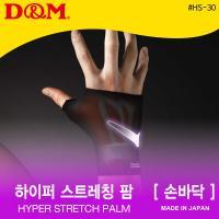 (디앤엠) 손바닥보호대/초신축원단/일본제품/HS-30