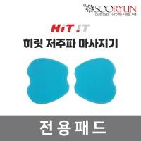 수련 히릿 저주파 마사지기  전용패드2p