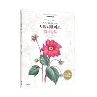 [무료배송] 보타니컬 아트 컬러링북 - 플라워 편
