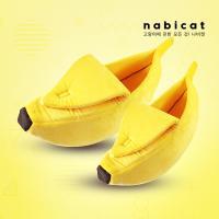 나비캣 바나나하우스 바나나집 고양이 숨숨집