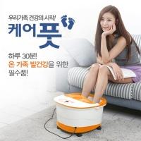 휴토피아 케어풋 족욕기(족탕기) HT-1004K