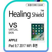 아이패드 9.7 2017 WiFi 후면 코어클리어 1매
