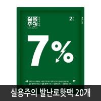 국내생산 실용주의 발난로 핫팩 20매