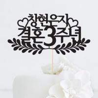 [인디고샵] 월계수 결혼 맞춤 케이크토퍼
