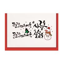 크리스마스카드/성탄절/트리/산타 캘리카드 (FS1015-6)