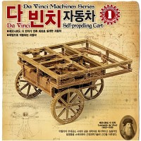 (아카데미과학 ACAA459) 다빈치 자동차 (18129) (과학교재)