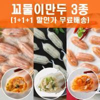 [아빠의식탁]★무료배송★ 꼬물이만두 3종세트