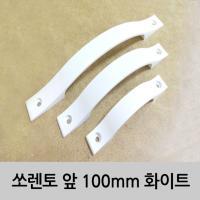 가구 서랍 싱크대손잡이 (쏘렌토 앞 100mm 화이트)