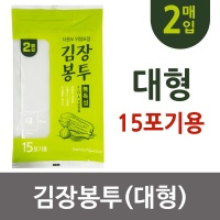 감동 김장봉투(대 2매입) 15포기용 김치포장 김장비닐