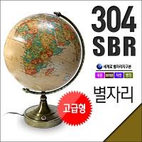 304-SBR 국문판 브라운 별자리 지구본