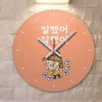 cd393-잘했어_인테리어벽시계