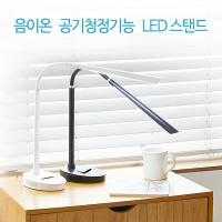 [아이어] 음이온 공기청정기능 LED 스탠드