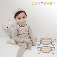 [CONY]오가닉두두끈조절마스크2종(유아미세먼지마스크)