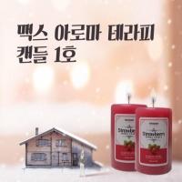 아로마 테라피 캔들 향초 인테리어 딸기 1호