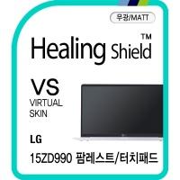 LG 그램 15ZD990 팜레스트/터치패드 매트 보호필름2매