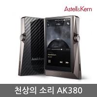 아이리버 아스텔앤컨 AK380 + MQS 20곡