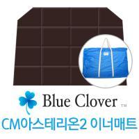 [Blue Clover] 블루클로버 CM아스테리온2 이너매트 /휴대용매트/침낭매트/바닥매트/캠핑매트