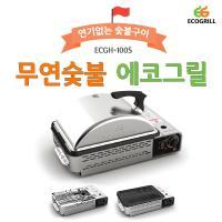 무연숯불 에코 가스그릴 풀세트 에코그릴 ECGH-100S