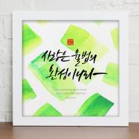 iy809-캘리그라피_성경구절_인테리어액자_소