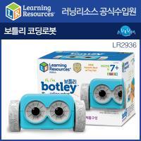 [코딩교육] 보틀리 코딩로봇 단품(LR2936)