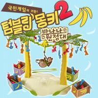 [마텔]텀블링몽키시즌2 바나나원정대/보드게임